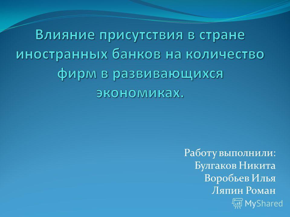 Работу выполнили: Булгаков Никита Воробьев Илья Ляпин Роман