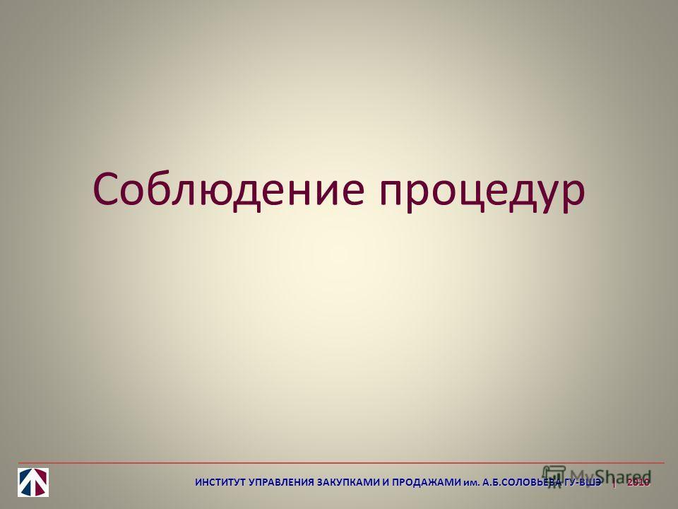 Соблюдение процедур ИНСТИТУТ УПРАВЛЕНИЯ ЗАКУПКАМИ И ПРОДАЖАМИ им. А.Б.СОЛОВЬЕВА ГУ-ВШЭ | 2010