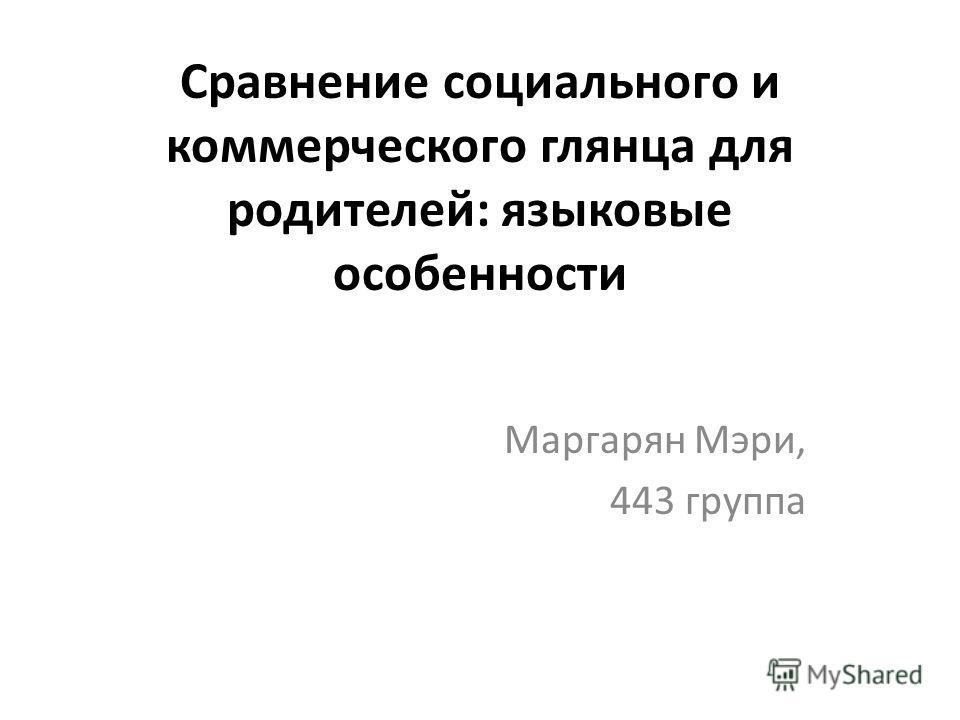 Сравнение социального и коммерческого глянца для родителей: языковые особенности Маргарян Мэри, 443 группа