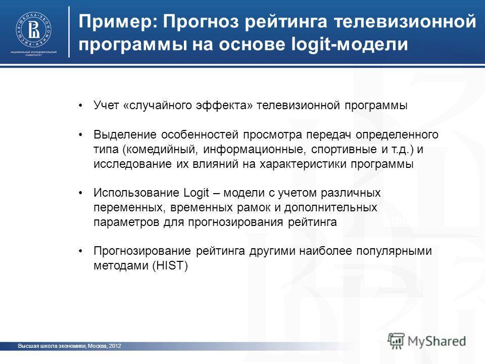 Высшая школа экономики, Москва, 2012 фото Пример: Прогноз рейтинга телевизионной программы на основе logit-модели Учет «случайного эффекта» телевизионной программы Выделение особенностей просмотра передач определенного типа (комедийный, информационны