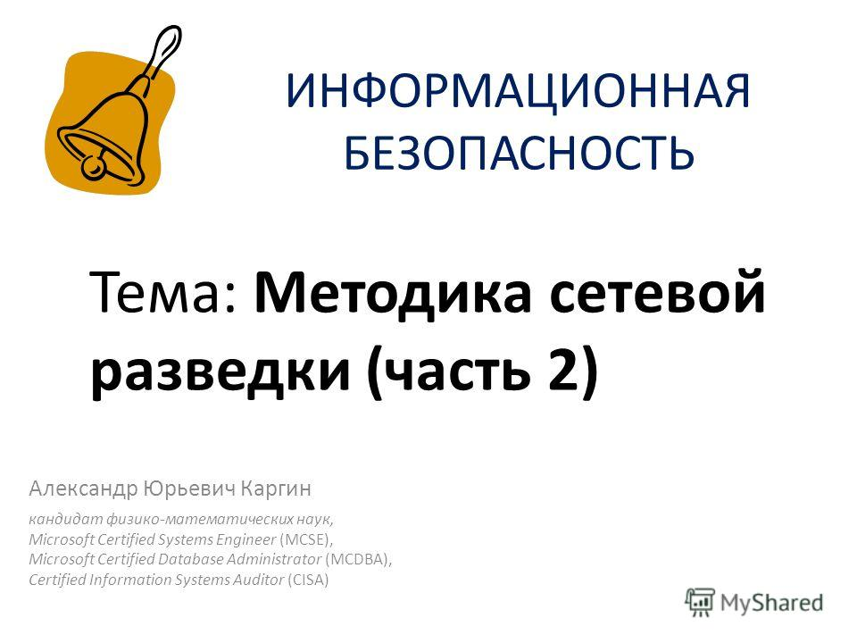 ИНФОРМАЦИОННАЯ БЕЗОПАСНОСТЬ Александр Юрьевич Каргин кандидат физико-математических наук, Microsoft Certified Systems Engineer (MCSE), Microsoft Certified Database Administrator (MCDBA), Certified Information Systems Auditor (CISA) Тема: Методика сет