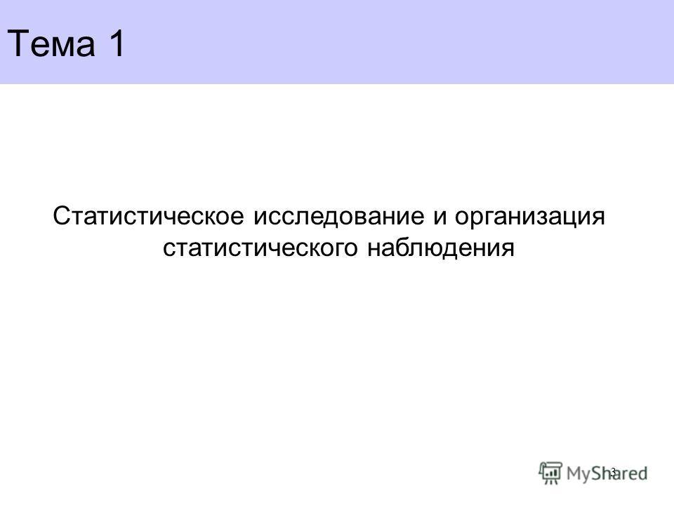 Тема 1 Статистическое исследование и организация статистического наблюдения 3