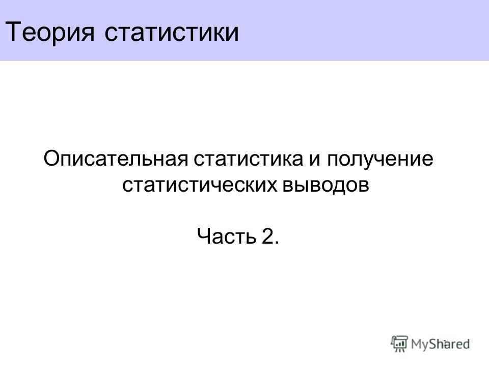 Теория статистики Описательная статистика и получение статистических выводов Часть 2. 1