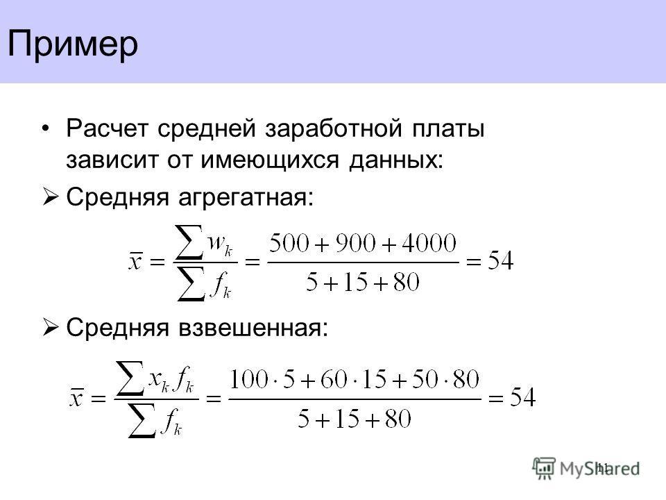 Пример Расчет средней заработной платы зависит от имеющихся данных: Средняя агрегатная: Средняя взвешенная: 11