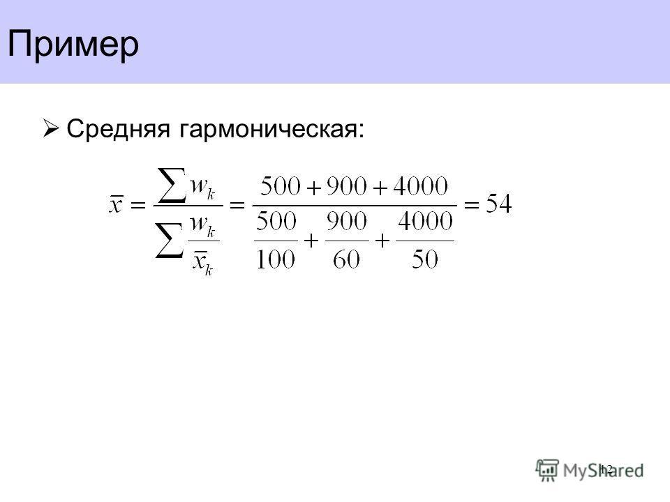 Пример Средняя гармоническая: 12