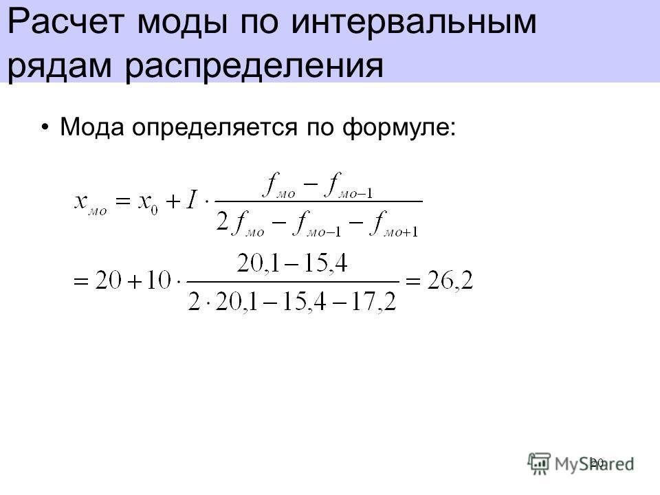 Расчет моды по интервальным рядам распределения Мода определяется по формуле: 20