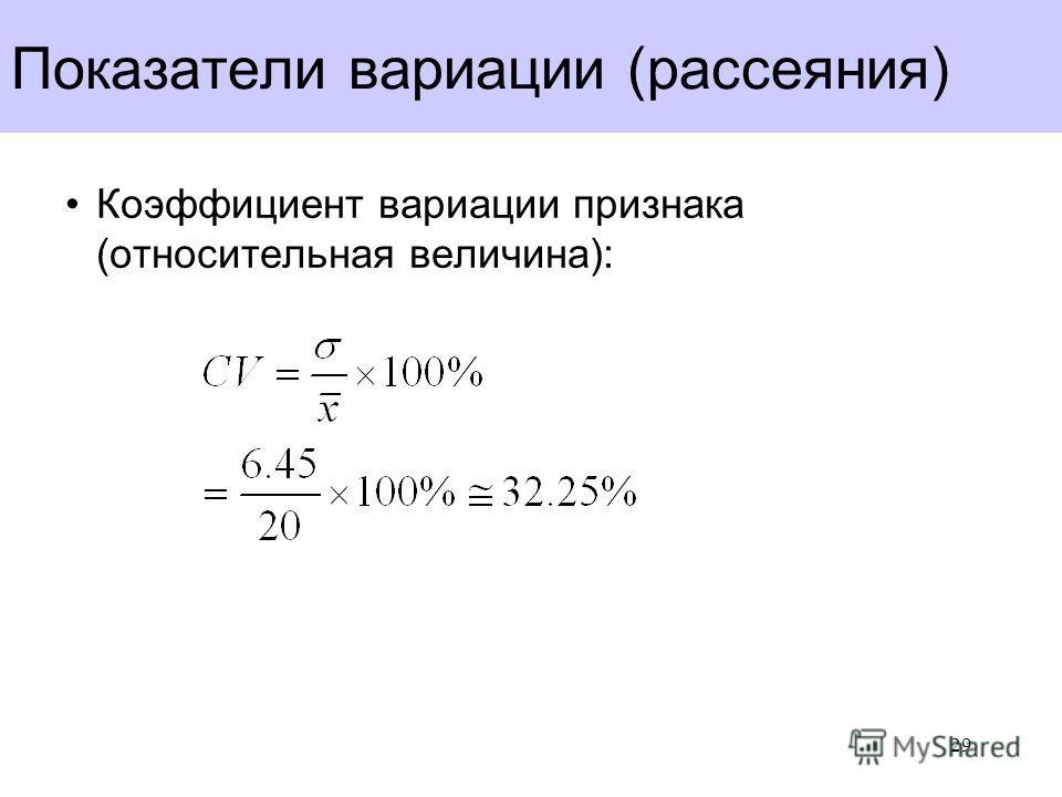 Показатели вариации (рассеяния) Коэффициент вариации признака (относительная величина): 29