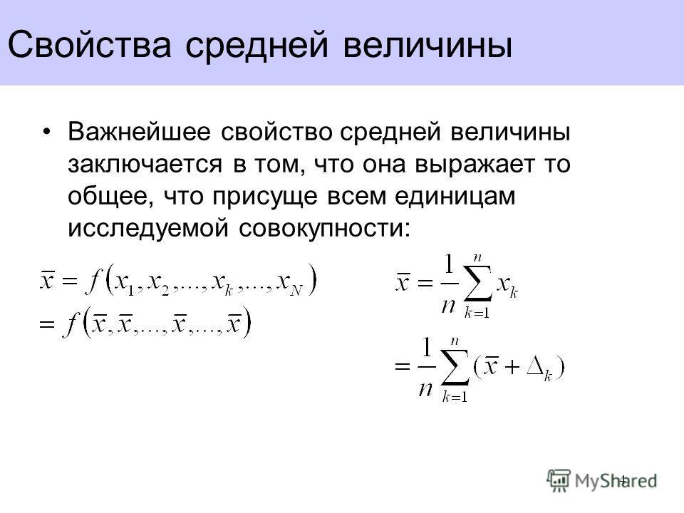 Свойства средней величины Важнейшее свойство средней величины заключается в том, что она выражает то общее, что присуще всем единицам исследуемой совокупности: 4