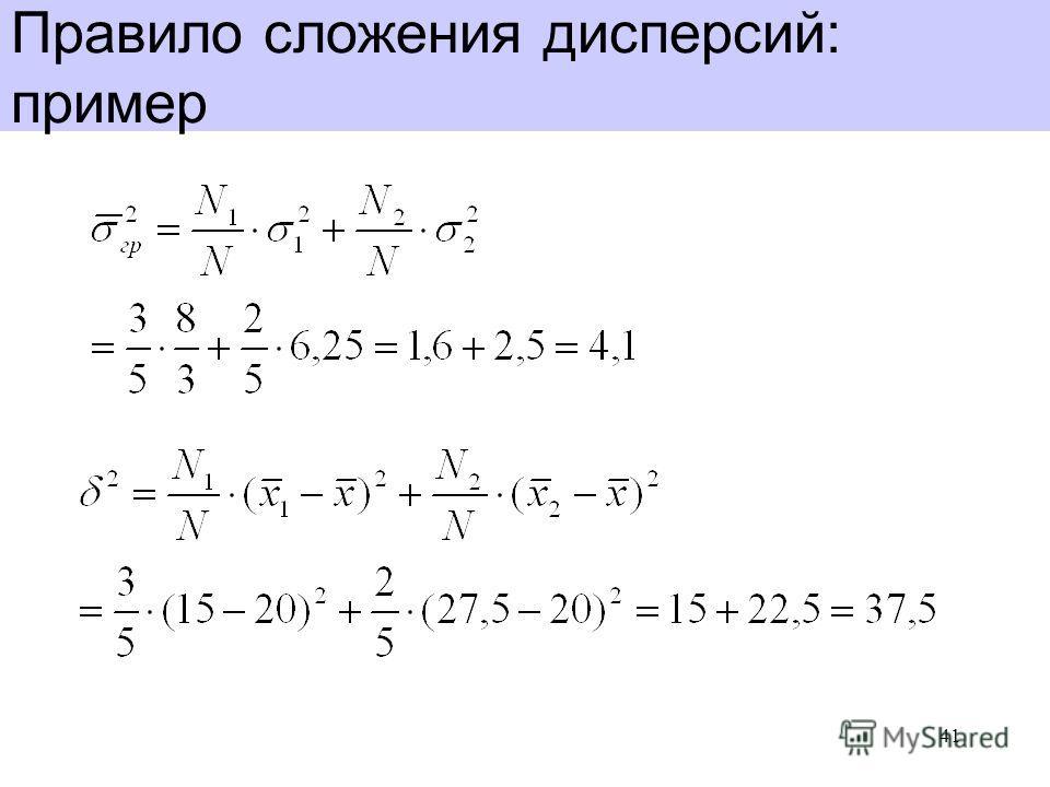 Правило сложения дисперсий: пример 41