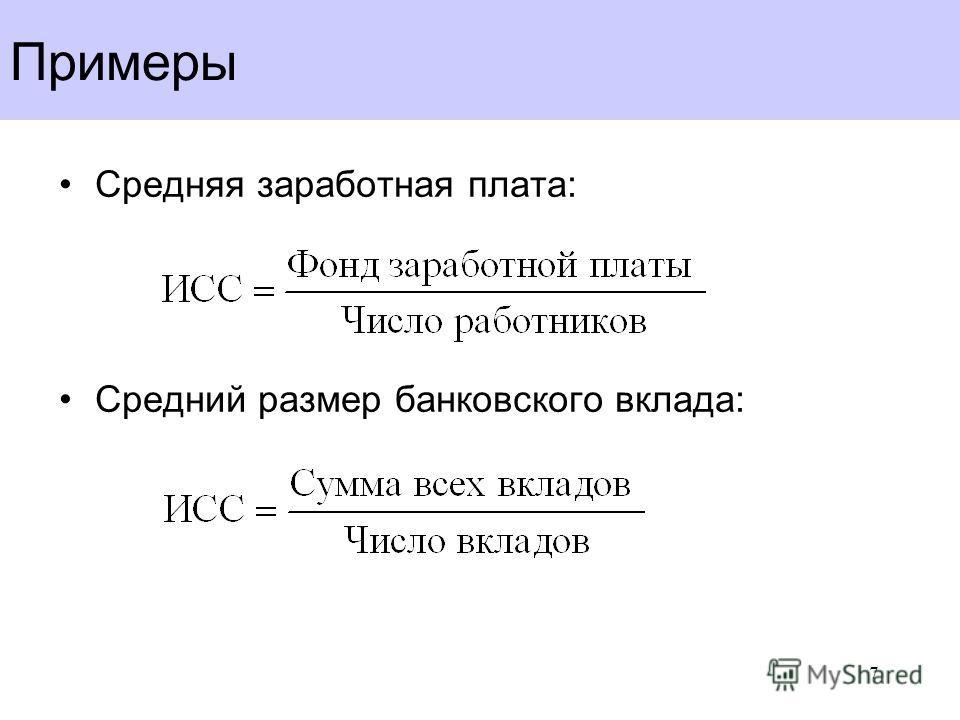 Примеры Средняя заработная плата: Средний размер банковского вклада: 7