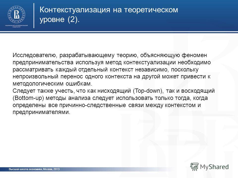 Высшая школа экономики, Москва, 2013 фото Исследователю, разрабатывающему теорию, объясняющую феномен предпринимательства используя метод контекстуализации необходимо рассматривать каждый отдельный контекст независимо, поскольку непроизвольный перено