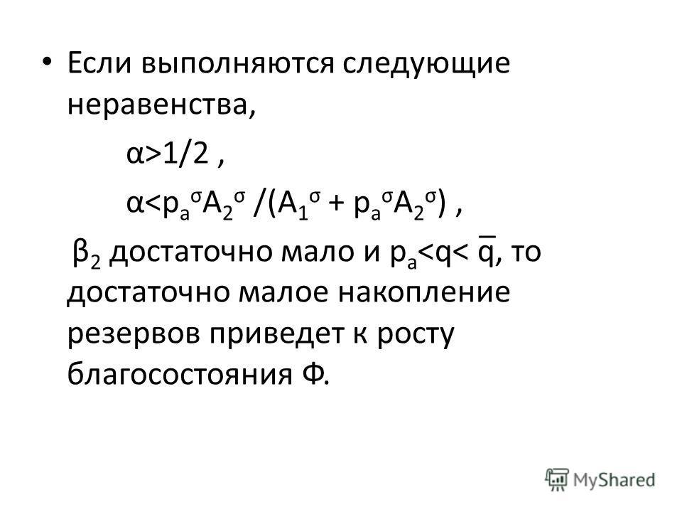 Если выполняются следующие неравенства, α>1/2, α