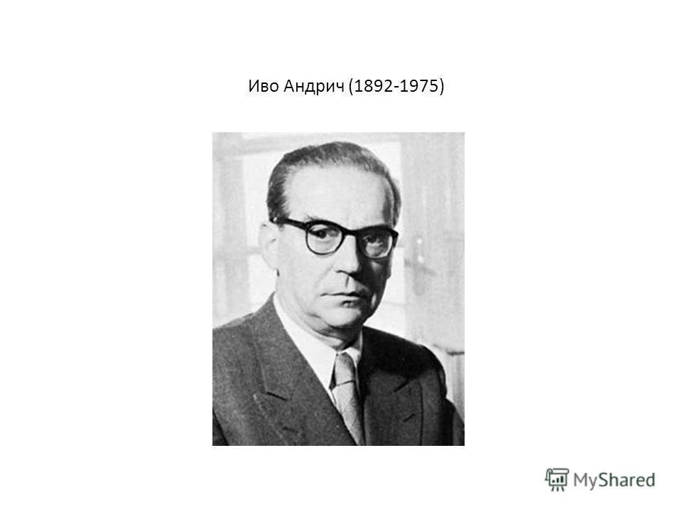 Иво Андрич (1892-1975)