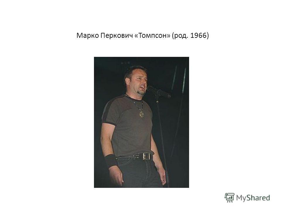 Марко Перкович «Томпсон» (род. 1966)