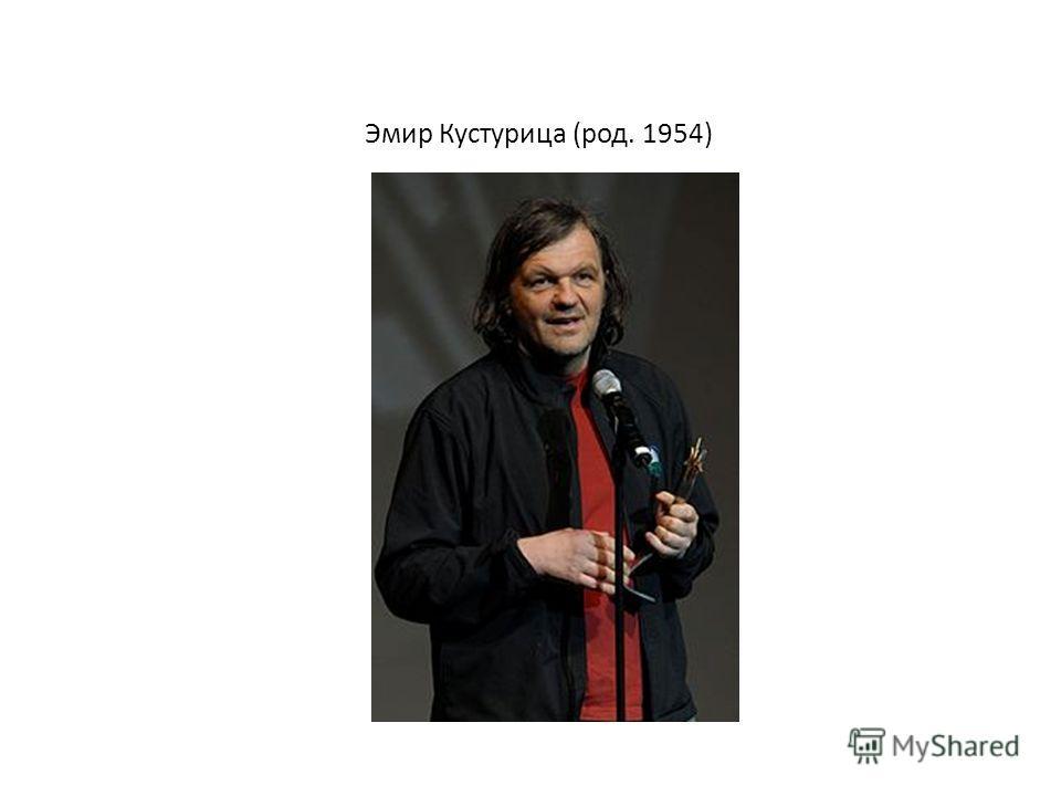 Эмир Кустурица (род. 1954)