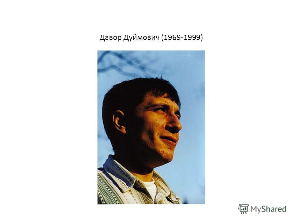 Давор Дуймович (1969-1999)
