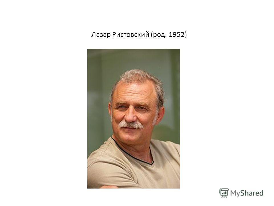 Лазар Ристовский (род. 1952)