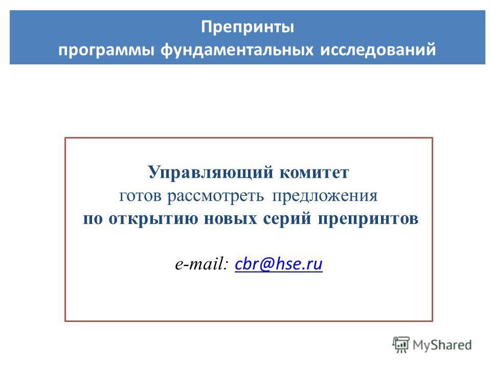 Управляющий комитет готов рассмотреть предложения по открытию новых серий препринтов e-mail: cbr@hse.ru cbr@hse.ru Экспертиза проектов 2012 г. Препринты программы фундаментальных исследований