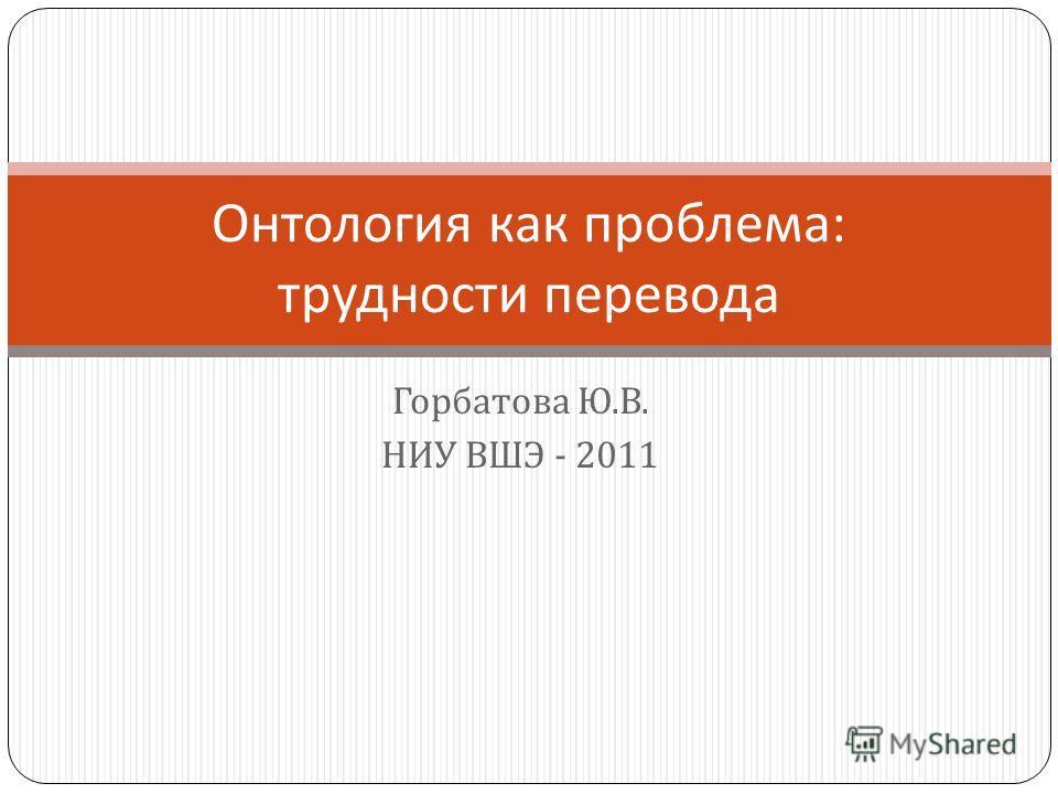 Горбатова Ю. В. НИУ ВШЭ - 2011 Онтология как проблема : трудности перевода