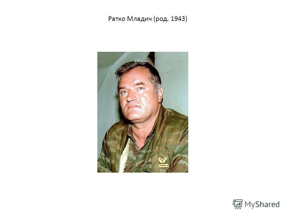 Ратко Младич (род. 1943)