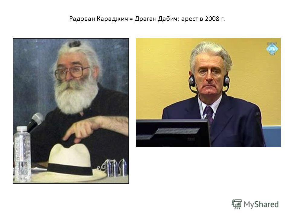 Радован Караджич = Драган Дабич: арест в 2008 г.