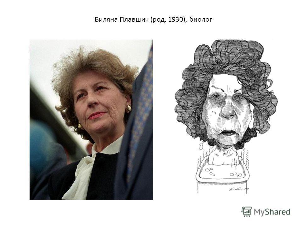 Биляна Плавшич (род. 1930), биолог