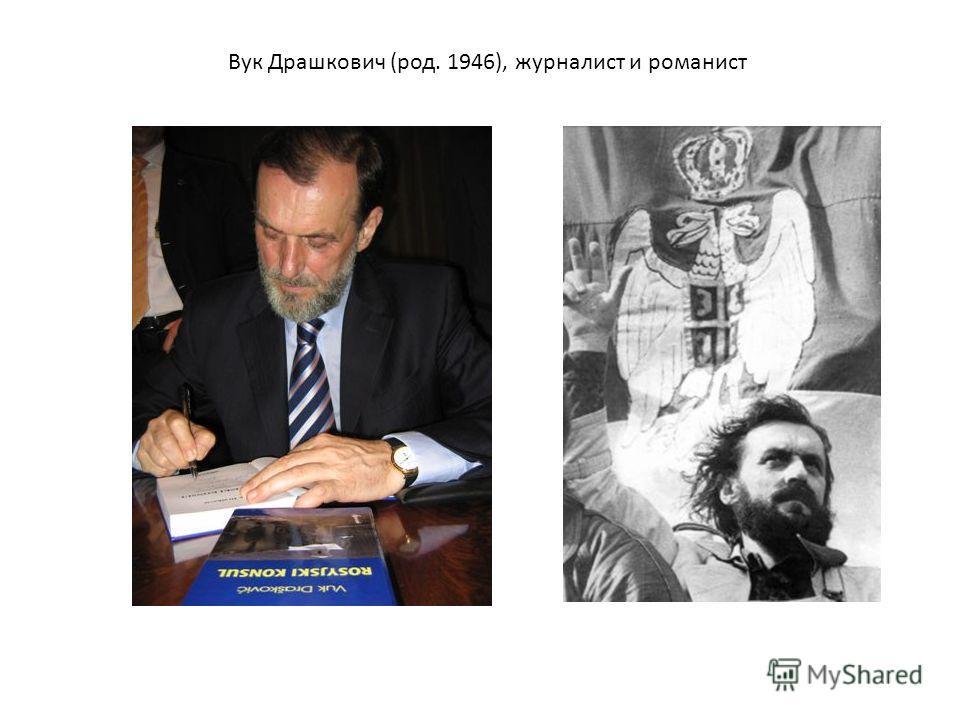 Вук Драшкович (род. 1946), журналист и романист