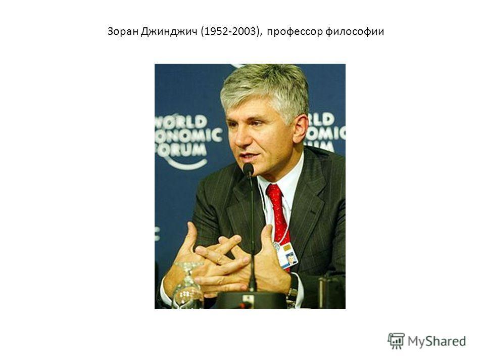 Зоран Джинджич (1952-2003), профессор философии