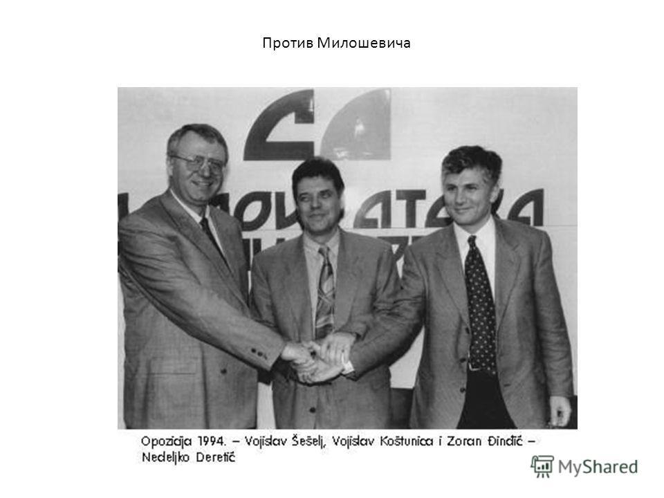 Против Милошевича