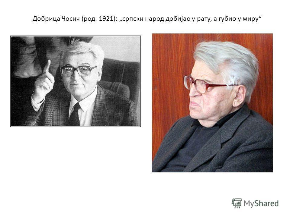 Добрица Чосич (род. 1921): српски народ добијао у рату, а губио у миру