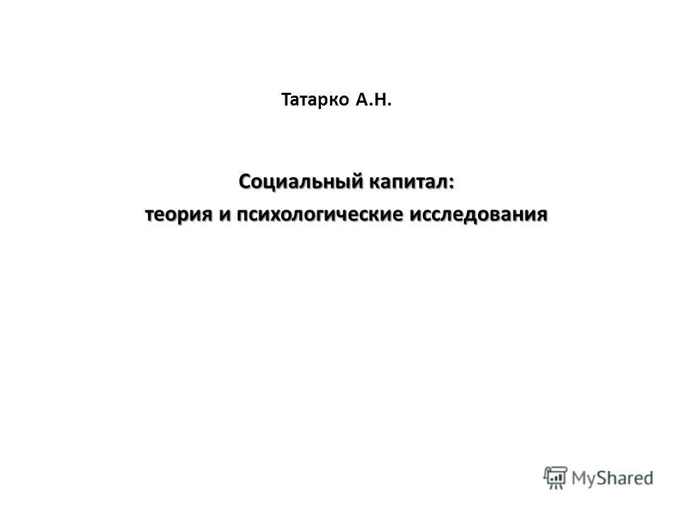 Татарко А.Н. Социальный капитал: теория и психологические исследования