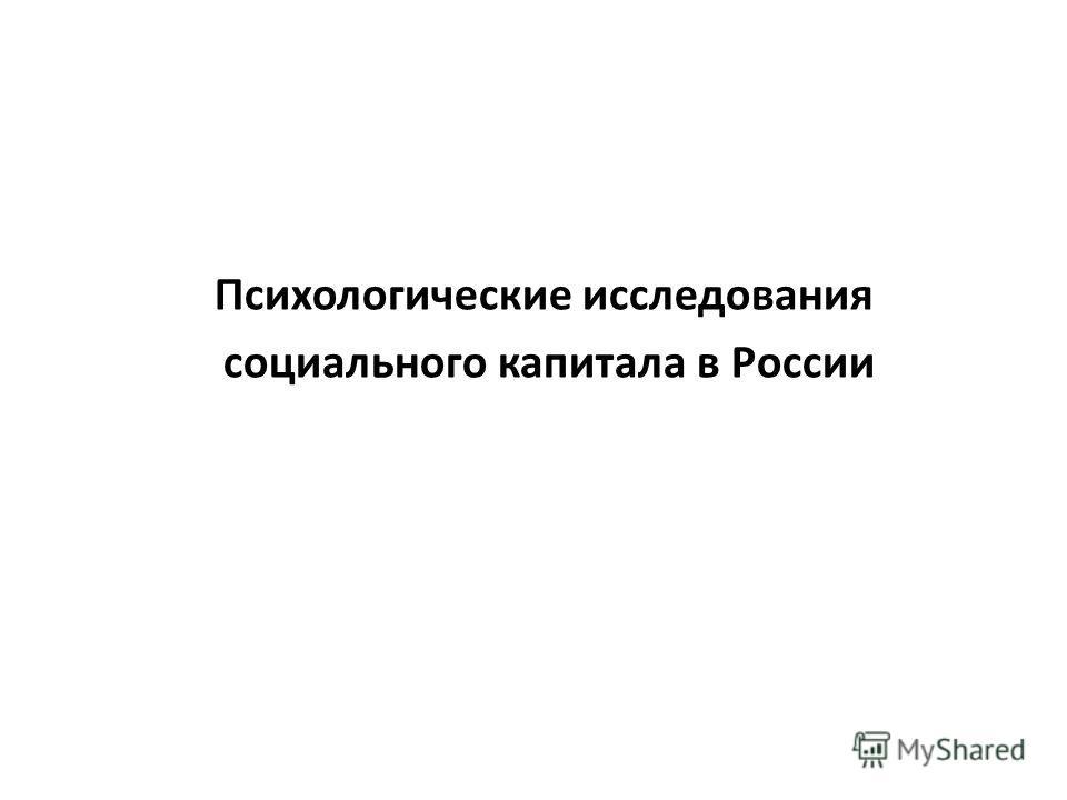 Психологические исследования социального капитала в России