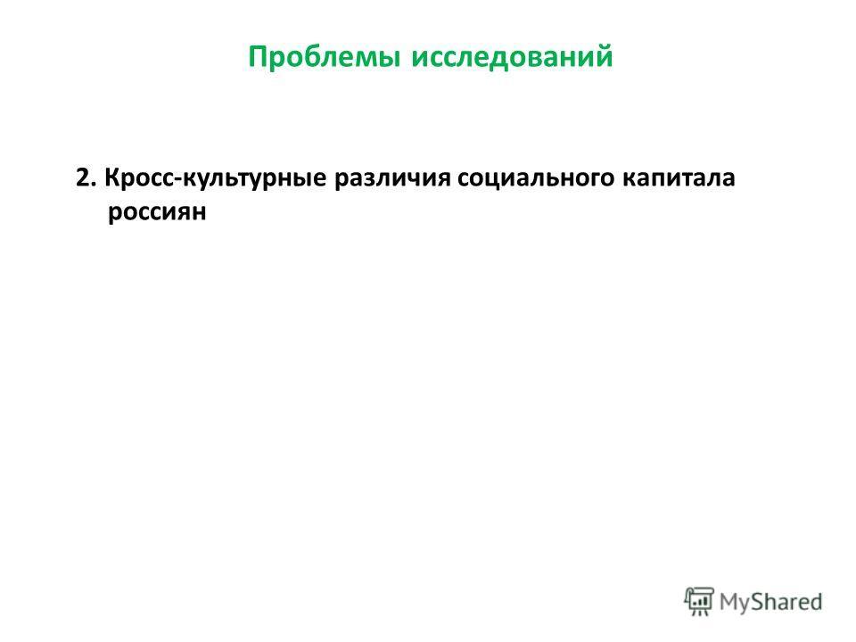 Проблемы исследований 2. Кросс-культурные различия социального капитала россиян