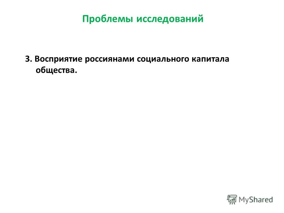 Проблемы исследований 3. Восприятие россиянами социального капитала общества.