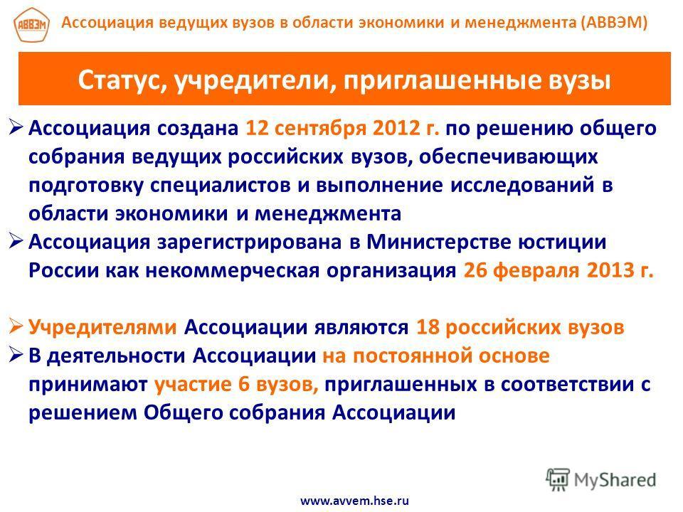 Статус, учредители, приглашенные вузы Ассоциация создана 12 сентября 2012 г. по решению общего собрания ведущих российских вузов, обеспечивающих подготовку специалистов и выполнение исследований в области экономики и менеджмента Ассоциация зарегистри
