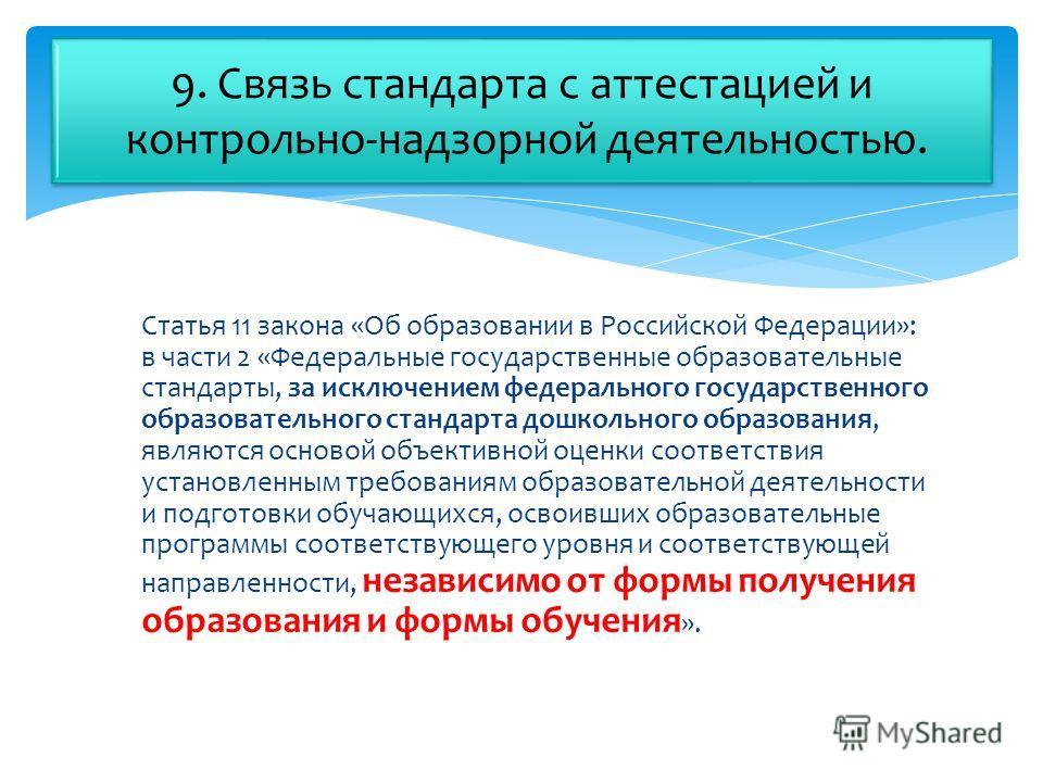 Статья 11 закона «Об образовании в Российской Федерации»: в части 2 «Федеральные государственные образовательные стандарты, за исключением федерального государственного образовательного стандарта дошкольного образования, являются основой объективной