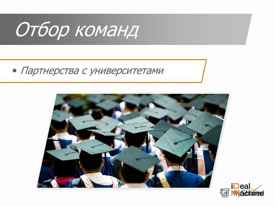 Партнерства с университетами Отбор команд