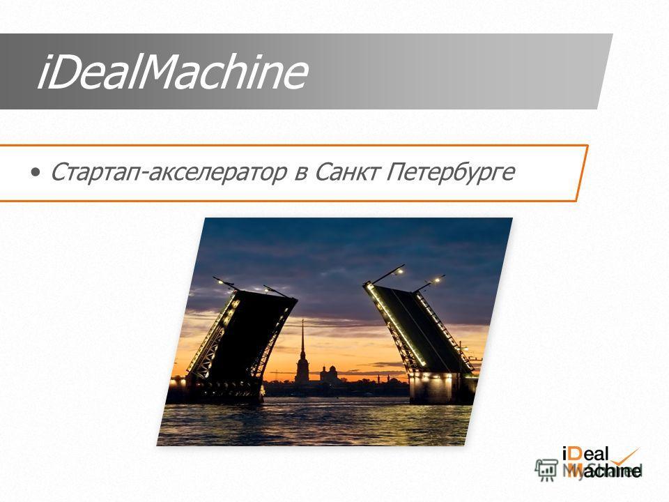 iDealMachine Стартап-акселератор в Санкт Петербурге