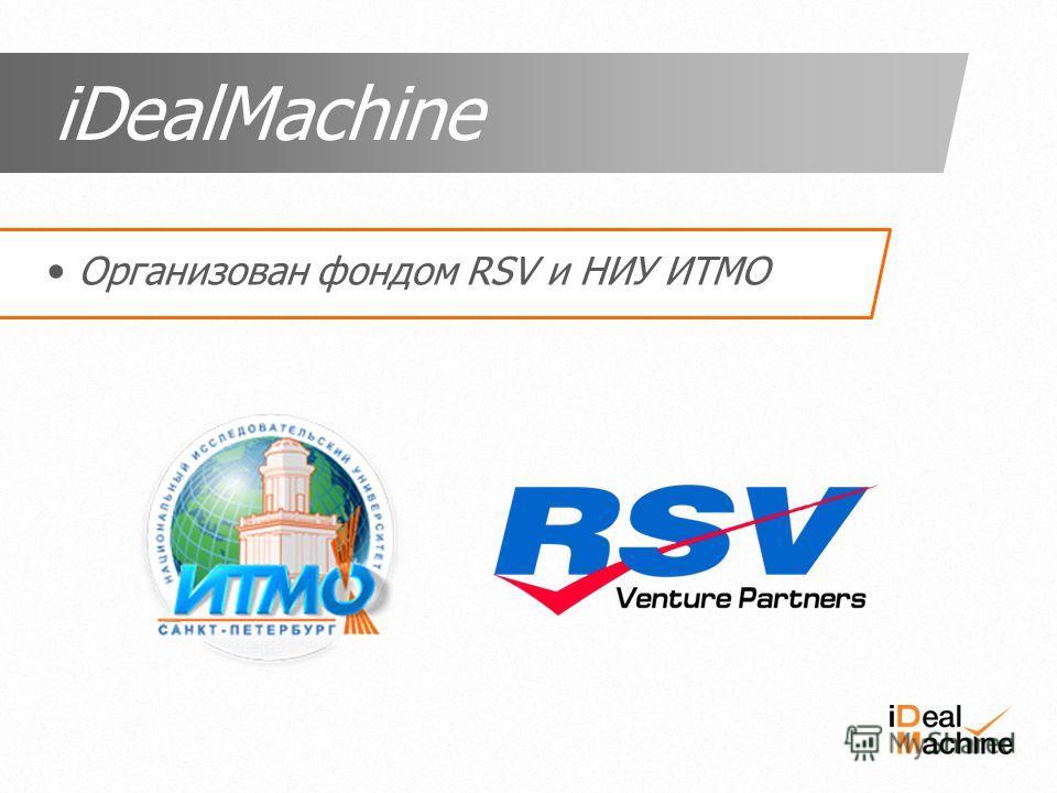 Организован фондом RSV и НИУ ИТМО iDealMachine