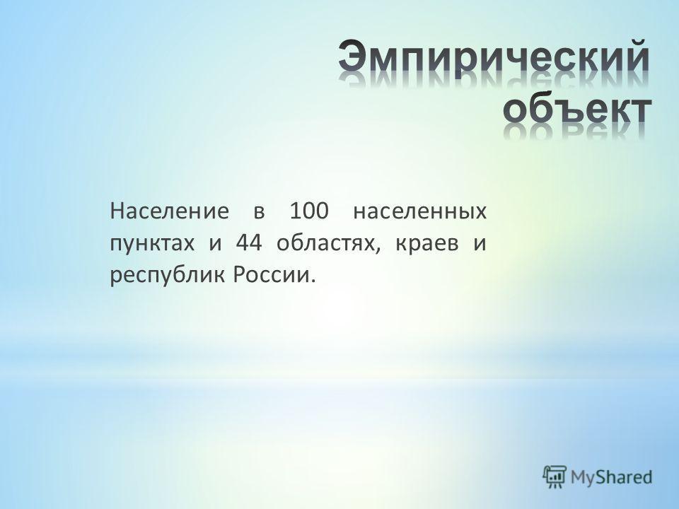 Население в 100 населенных пунктах и 44 областях, краев и республик России.