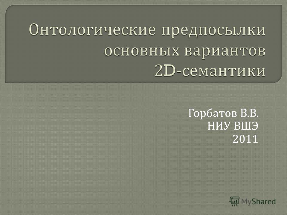 Горбатов В. В. НИУ ВШЭ 2011