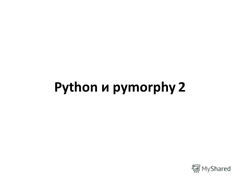 Python и pymorphy 2