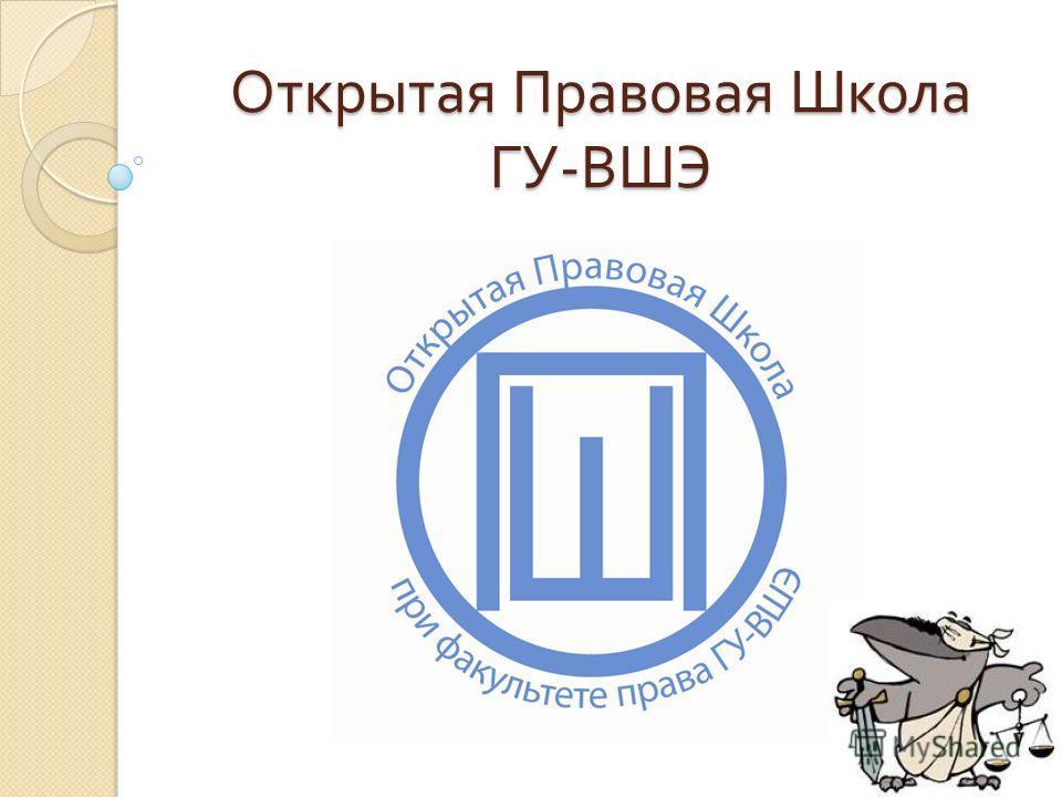 Открытая Правовая Школа ГУ - ВШЭ