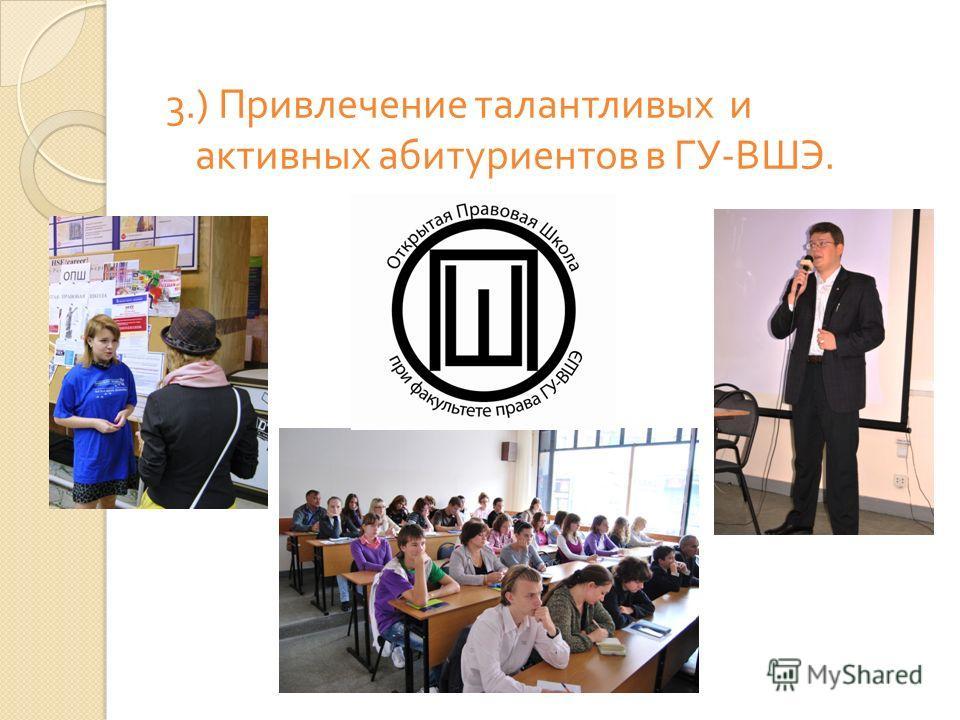 3.) Привлечение талантливых и активных абитуриентов в ГУ - ВШЭ.