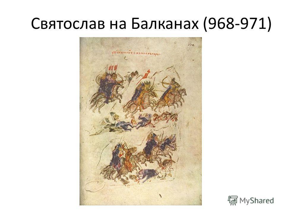 Святослав на Балканах (968-971)