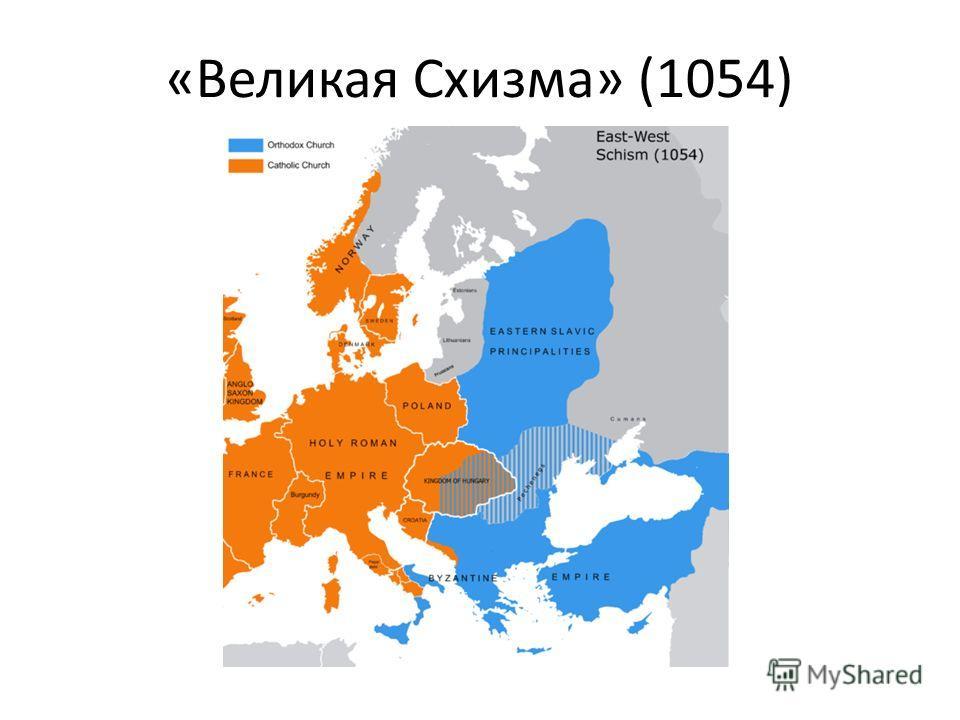 «Великая Схизма» (1054)