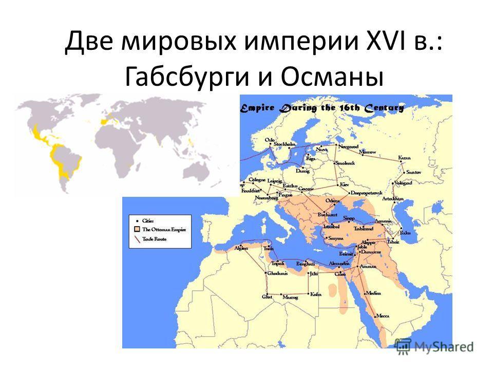 Две мировых империи XVI в.: Габсбурги и Османы