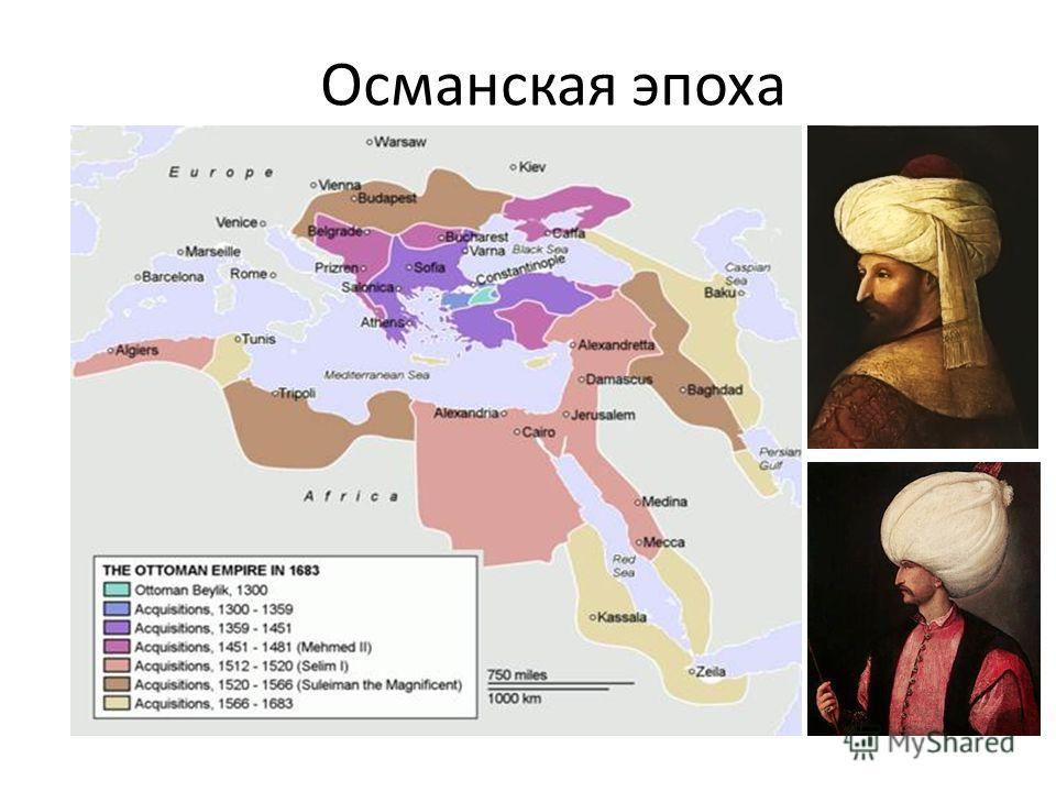 Османская эпоха