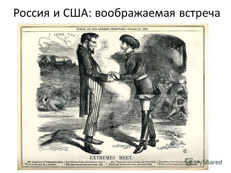 Россия и США: воображаемая встреча