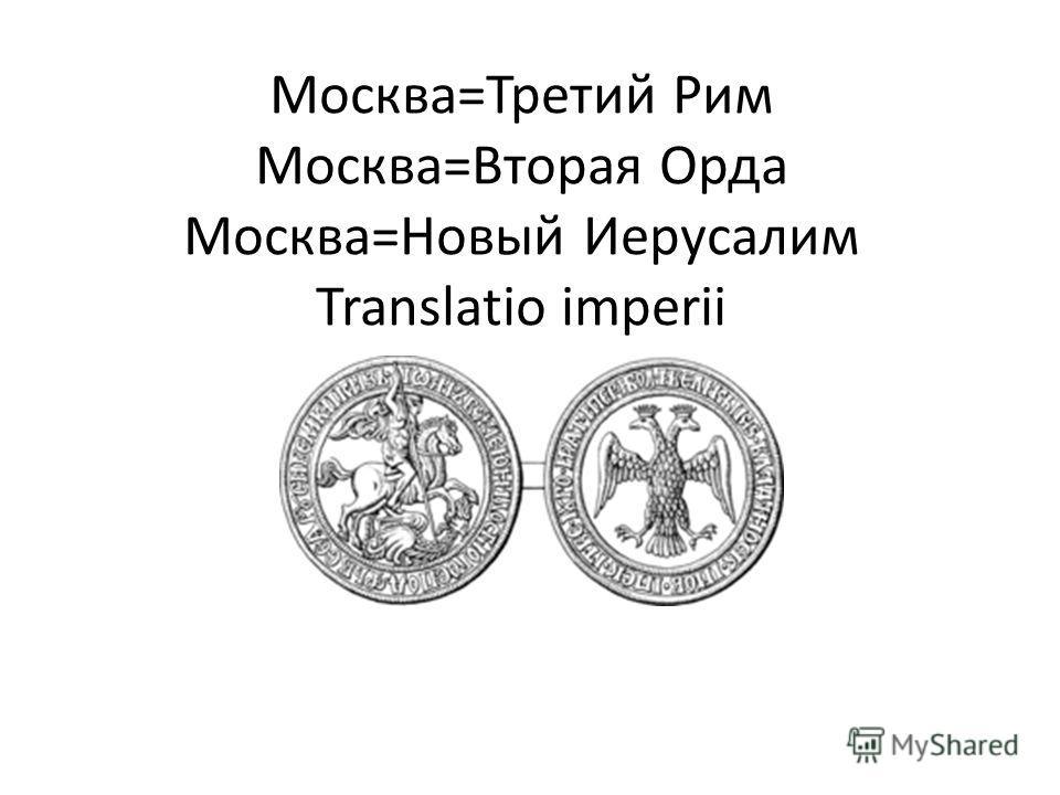 Москва=Третий Рим Москва=Вторая Орда Москва=Новый Иерусалим Translatio imperii